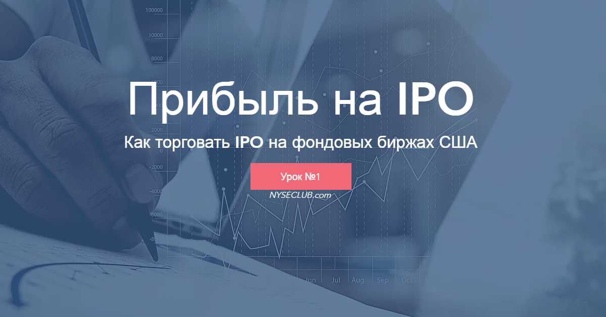 ipo-1