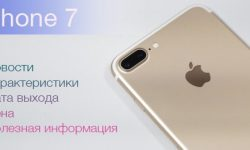 iphone_7-thumb