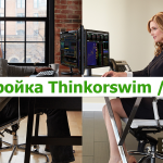 Настройка ThinkorSwim