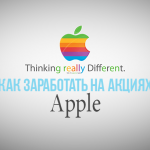 +1200$ в акции Apple, Google / видео
